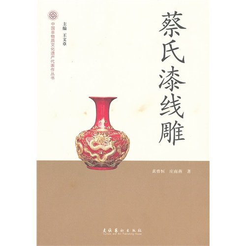 Chinese Intangible Cultural Heritage Series: Chua carved: HUANG CENG HENG
