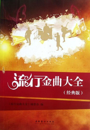 9787503953873: Popular Golden Songs Collections --Classic Edition (Chinese Edition)