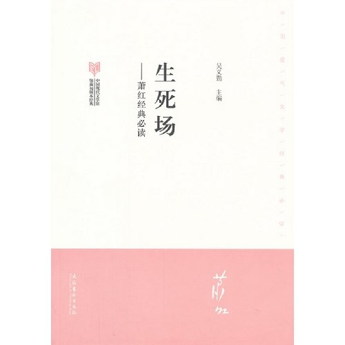 The Life and Death of the early version of the classic in the National Museum of Modern Chinese ...