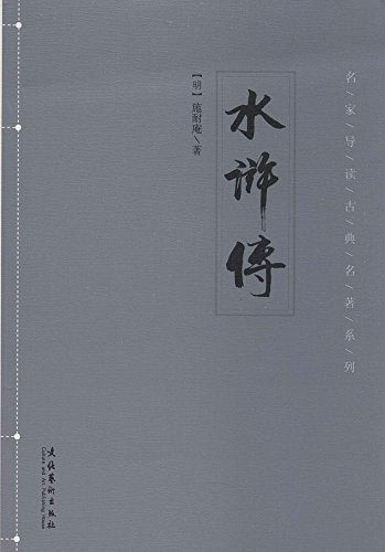 9787503955099: Famous introduction classic series: water margin(Chinese Edition)