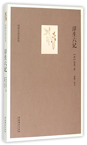 9787503959158: Six Chapters of A Floating Life (Chinese Edition)