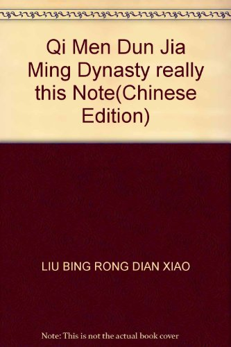 9787504001900: Qi Men Dun Jia Ming Dynasty really this Note(Chinese Edition)