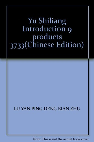 9787504109323: Yu Shiliang Introduction 9 products 3733(Chinese Edition)