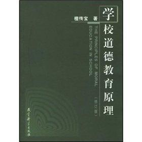 Moral Education Principles ( revised edition ) Tan Chuan-Bao Education Science Press(Chinese ...