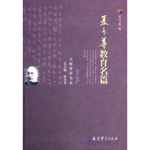 9787504137418: summer hideaway Famous statue Education(Chinese Edition)