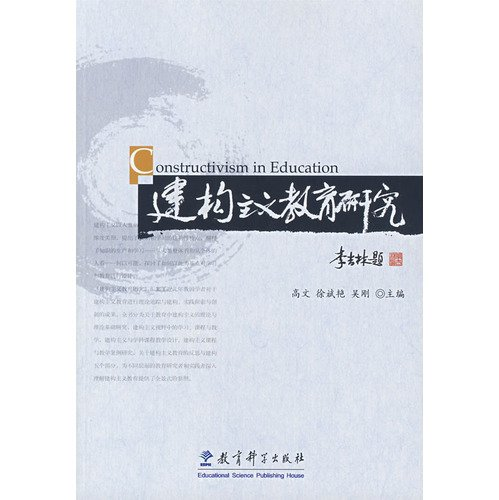 Constructivist Educational Research(Chinese Edition): GAO WEN .