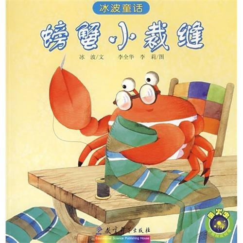 Ice wave fairy tale : Crab Little: BING BO WEN