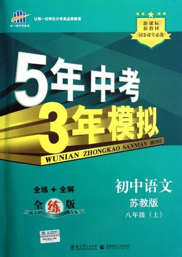 9787504144676: Junior High School Chinese - Grade Eight (I) - JEP (Chinese Edition)