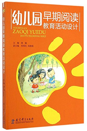 Genuine L- Kindergarten Early Reading Education Events Design / / Education Science(...