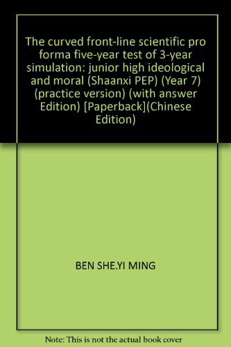 Examination 3 years 5 years simulation: junior high ideological and moral (7th grade) (Shaanxi PEP)...