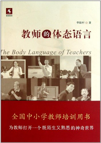 Teacher 's body language(Chinese Edition): LI ZHEN CUN ZHU