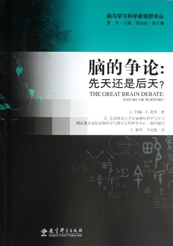 Brain and learning science New Vision Translations: YUE HAN E.