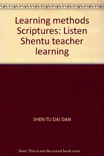 Scriptures learning - learning to listen to the teacher talk Shentu(Chinese Edition): SHEN TU DAI ...