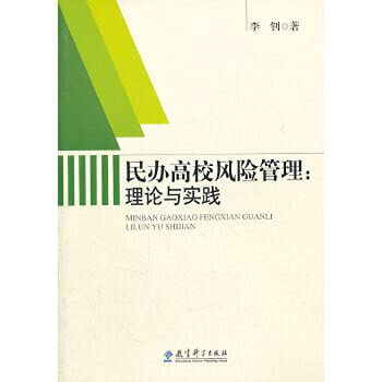 Private colleges New Genuine Risk Management: Theory and Practice forward 9787504162281. Li Zhao. ...