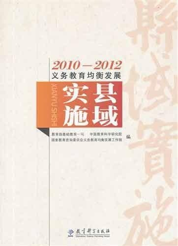 Brand new genuine 2010-2012 balanced development of compulsory County implementation of the ...