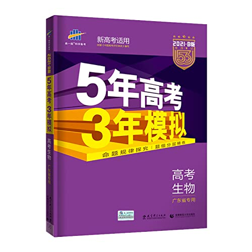 2013 B version of the the college entrance biological (Guangdong Province dedicated) (June 2012 ...