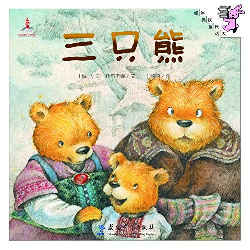 9787504189530: The Story of the Three Bears (Hardcover) (Chinese Edition)