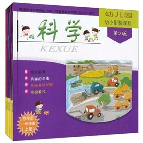 9787504211026: The kindergartens young bridging courses (1 year for pre-school use of) (2) (set of 8)(Chinese Edition)