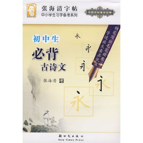 9787504211248: junior high school students Bibei poetry and literature(Chinese Edition)