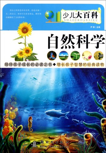 Natural Science - Childrens Encyclopedia (Chinese Edition): Yin Ying