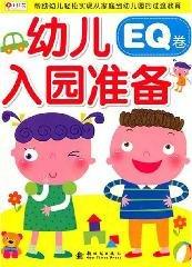 EQ-Preparation for Babys Admittance to Kindergarten (Chinese: Ben She