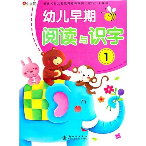 early childhood reading and literacy. 1(Chinese Edition): BEI JING XIAO