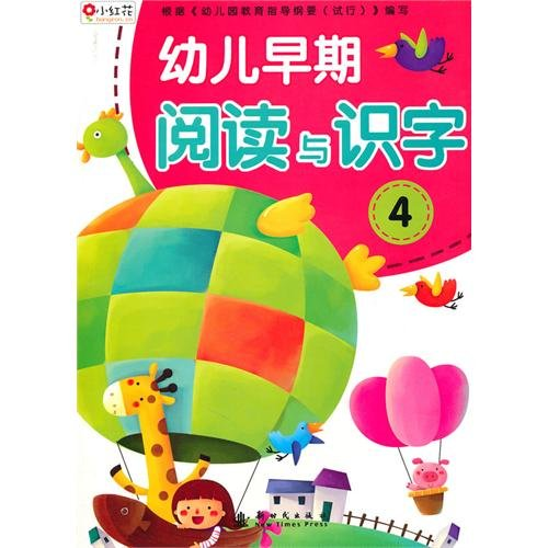 9787504214058: early childhood reading and Literacy 4 (phonetic version) [paperback](Chinese Edition)