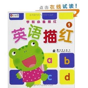 For pre-school Miao Hong: English Miaohong the: SHI, BEI JING