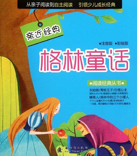 Grimm(Chinese Edition): MU ZI BIAN