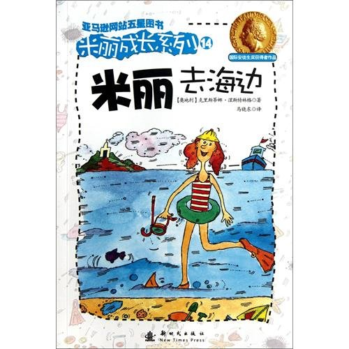 Millie go to the beach(Chinese Edition): AO ) NIE SI TE LIN GE