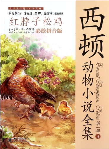 Red neck grouse(Chinese Edition): SUN QI