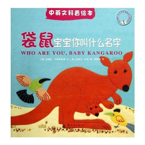 9787504217943: Who Are You Baby Kangaroo