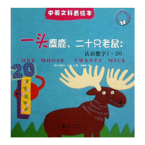 9787504217981: One Moose,Twenty Mice
