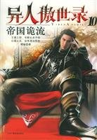 Empire sly lumens sleep soundly rttt(Chinese Edition): MING MEI