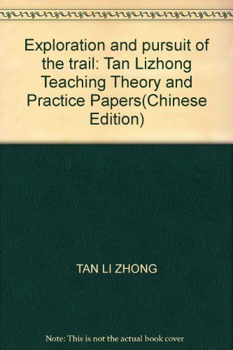 Exploration and pursuit of the trail: Tan Lizhong Teaching Theory and Practice Papers(Chinese ...