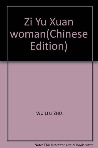 Purple Xuan woman(Chinese Edition): WU LI LI