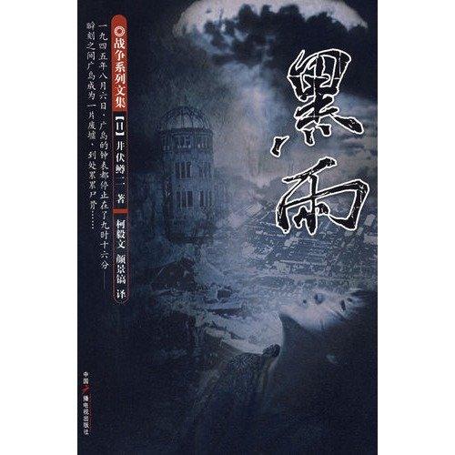 Black Rain(Chinese Edition): JING FU ER