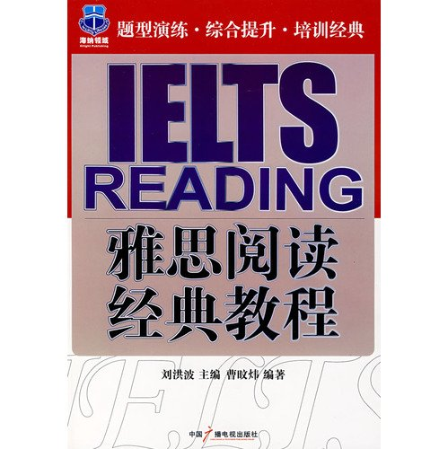 IELTS Reading 101 (widely Heiner)(Chinese Edition): LIU HONG BO