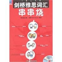 Cambridge IELTS vocabulary Chuanchuan Shao (with CD)(Chinese: TIAN WEI