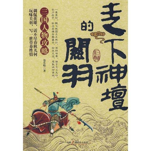 Book tj altar of Guan Yu(Chinese Edition): NIE XIAO QING ZHU