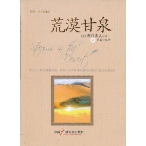 9787504363787: Streams in the Desert (Chinese Edition)