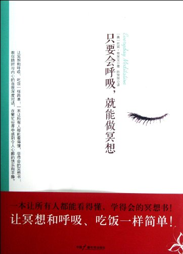 9787504366771: Everyday Meditation (Chinese Edition)