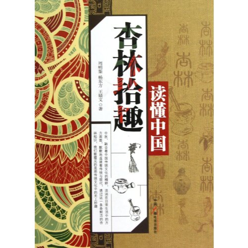 To read China: Xinglin Sidelight(Chinese Edition): ZHOU MING JIAN . YANG DONG FANG . WANG JING WEN