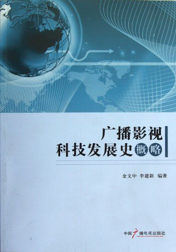 Radio. Film and Television History of Science and Technology Development rough(Chinese Edition): ...