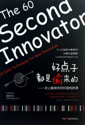 9787504368966: The 60-second Innovator:60 Solid Techniques for Real Innovation (Chinese Edition)