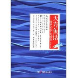 9787504371140: Fish Topfond words: Tuya Anthology (American papers)(Chinese Edition)