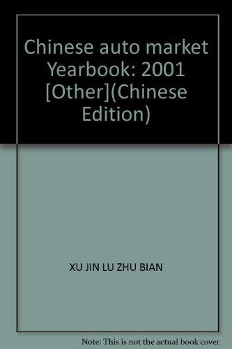 Chinese auto market Yearbook: 2001 [Other](Chinese Edition): XU JIN LU ZHU BIAN