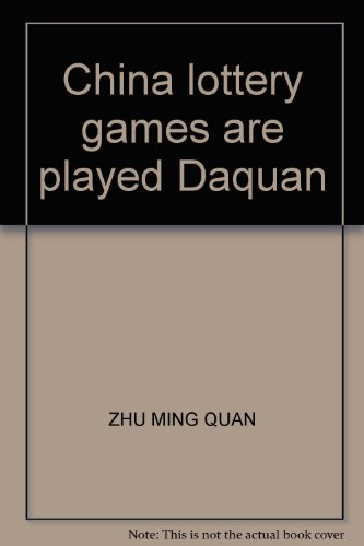 9787504446947: China lottery games are played Daquan