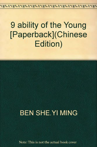 9 ability of the Young [Paperback](Chinese Edition): BEN SHE.YI MING