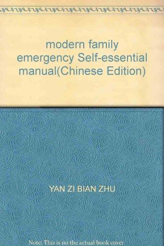 modern family emergency Self-essential manual(Chinese Edition): YAN ZI BIAN ZHU